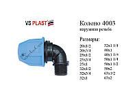 Колено наружная резьба 4003 VS PLAST