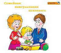 Консультации семейного психотерапевта