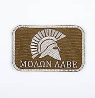 Нашивка на липучці Molon Labe (ХАКІ)