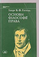Герорг В.Ф.Гегель Основи філософії права