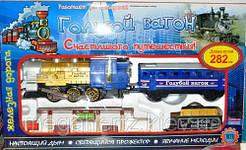Железная дорога Голубой Вагон 7014
