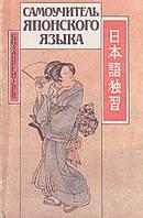 Самоучитель японского языка Б.П.Лаврентьев