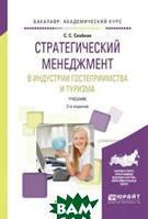 Скобкин С.С. Стратегический менеджмент в индустрии гостеприимства и туризма. Учебник для вузов