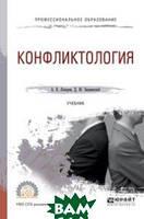 Лопарев А.В. Конфликтология. Учебник для СПО