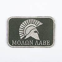 Нашивка на липучці Molon Labe (ОЛИВА СВІТЛА)