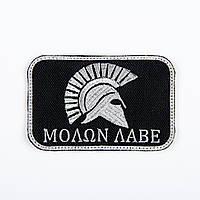 Нашивка на липучці Molon Labe (Чорно-сіра)