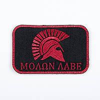Нашивка на липучці Molon Labe (Чорно-червона)