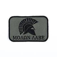 Нашивка на липучці Molon Labe (ОЛИВА)