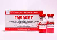 Гамавит (Gamavit) 6 мл - в комплексн. терапии инфекционных заболев., при отравлениях ( Микро-Плюс)