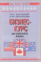 И.С.Богацкий бизнес-курс английского языка