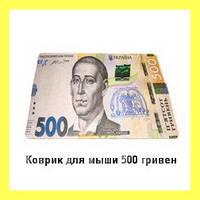 Коврик для мыши 500 гривен!Акция