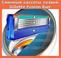 Сменные кассеты лезвий Gillette Fusion 8шт!Опт