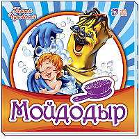 Мойдодыр. Чуковский К.