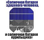Качественная солнечная батарея