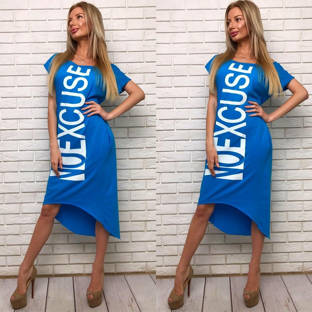 Летние платье noexcuse