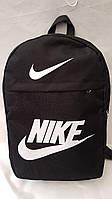 Рюкзак городской, школьный Nike размер 40x28x14 (Ваня 0630283456)