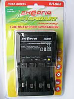 Зарядное устройство - Энергия ЕН 508