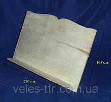 Подставка Книга под книгу планшет 27х19,5 см фанера заготовка для декора