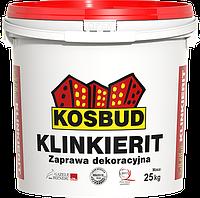 Декоративная силиконовая штукатурка KLINKIERIT КОСБУД (KOSBUD) 25кг