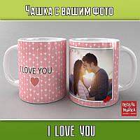 """Чашка с фото """"I Love You"""""""