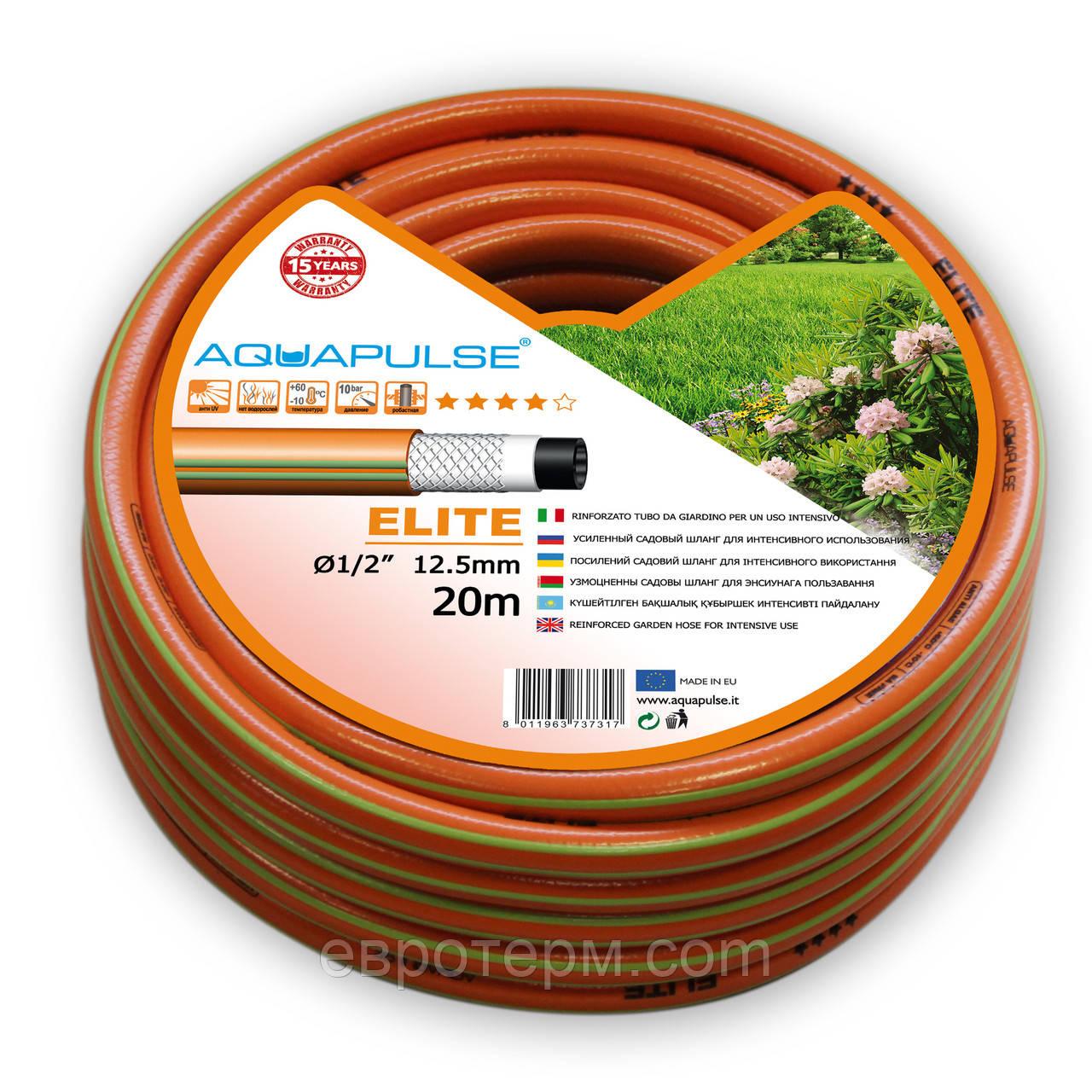 Шланг для полива Aquapulse Elite 1/2 30 м