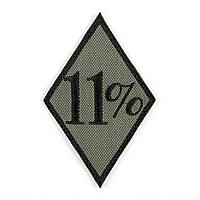 "Нашивка, патч, шеврон ""11%""."