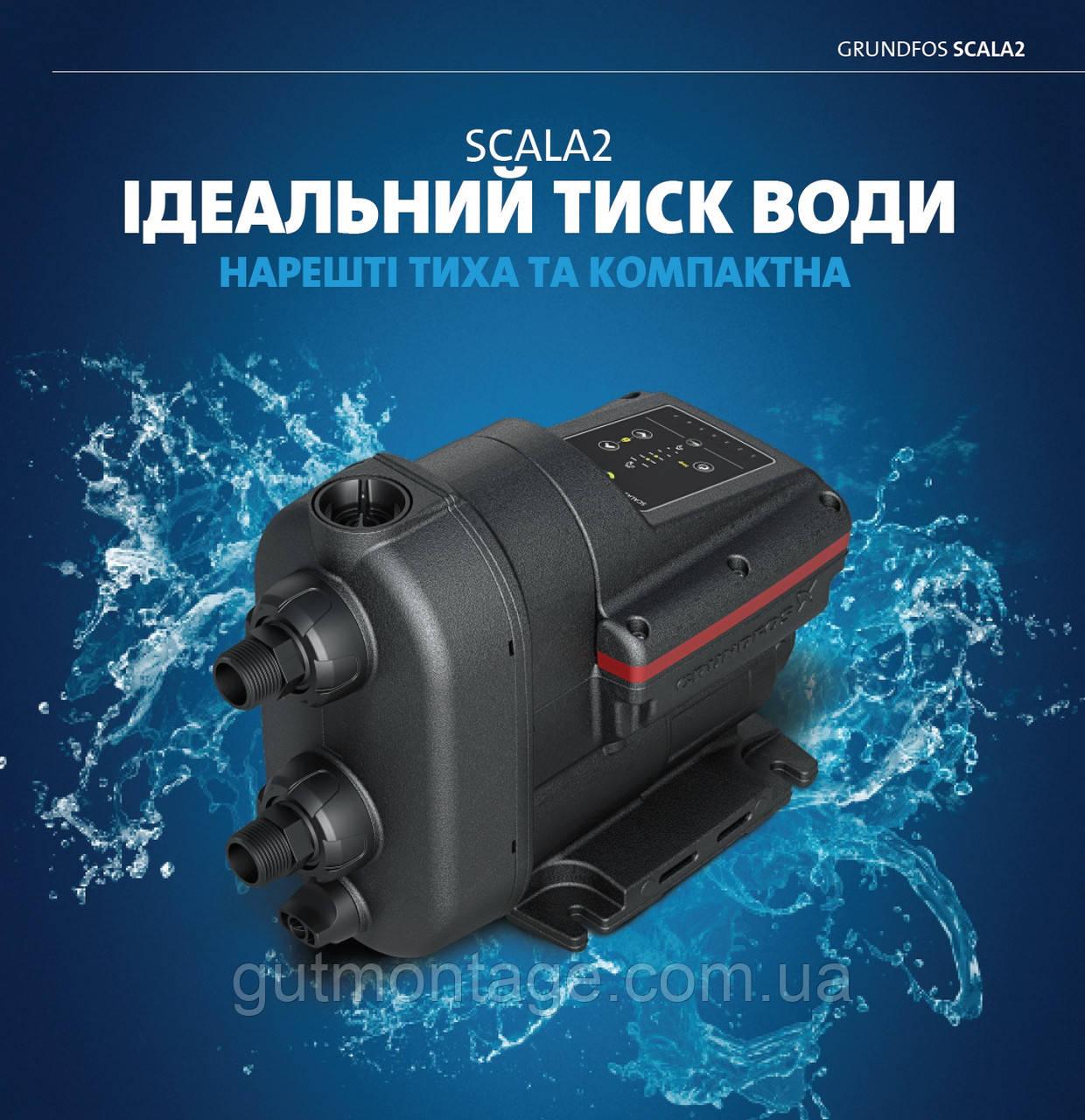 NSV 700л. + SCALA 2. Емкость и гидрофор по спец. цене!