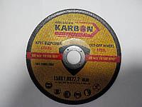 Круги отрезные, абразивные, по металу KARBON 150х1,8х22,2
