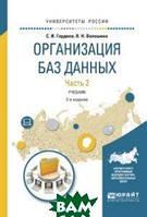 Гордеев С.И. Организация баз данных в 2-х частях. Часть 2. Учебник для вузов