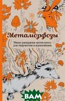 Полбенникова Ангелина Михайловна Метаморфозы. Мини-раскраска-антистресс для творчества и вдохновения