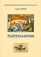 Патрология. Учебное пособие
