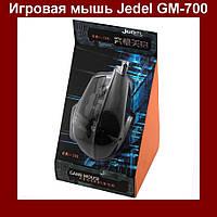 Проводная игровая мышь Jedel GM-700 Game Mouse Apocalypse черная с подсветкой!Опт