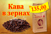 Зерновой кофе CASHER 135 грн за 1 кг