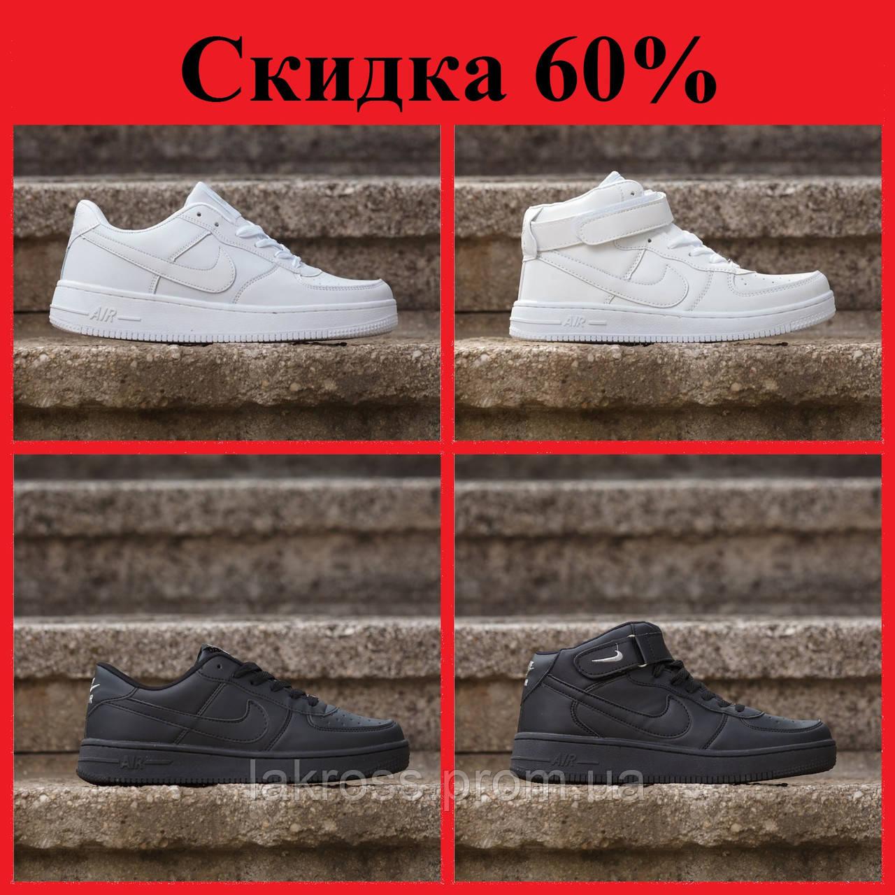 7f425be5 СКИДКА 60% Nike Air Force Найк Аир Форс Кроссовки - Интернет-магазин  кроссовок в