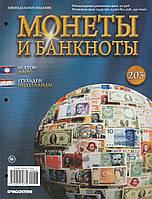 Монеты и банкноты №203