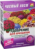 Добриво для хризантем Чистий лист 300 гр./ Удобрение для хризантем Чистый лист 300 гр.