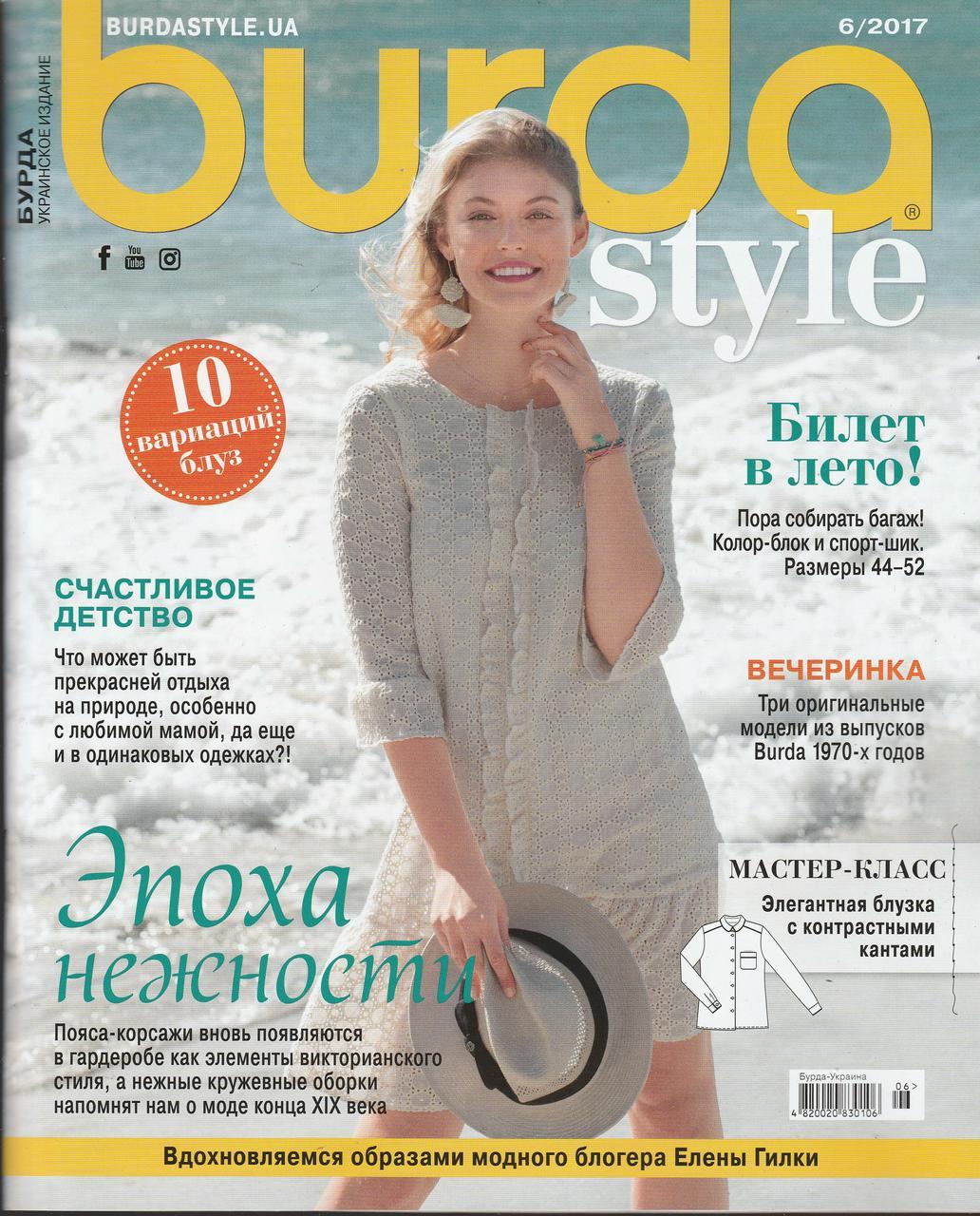 Журнал Бурда Україна (Burda UA) червень №06 2017