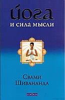 Йога и сила мысли. Свами Шивананда