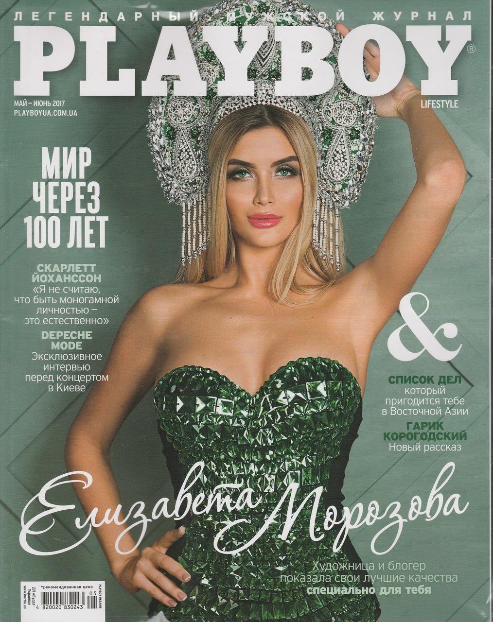 Журнал Плейбой (Playboy) №5-6/2017