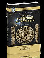 Лобсанг Доржи Основы тибетской астрологии. Секреты практики
