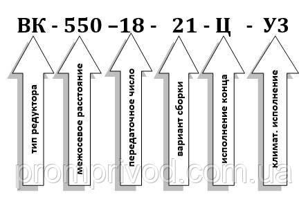 Пример условного обозначения редуктора ВК-550-18