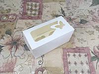 Коробка Молочная для 2-ух кексов с окном Бабочка для капкейка, маффина 170*85*90 (с окошком)
