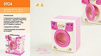 Игрушка для девочки Детская стиральная машина  Уютный дом (0924)