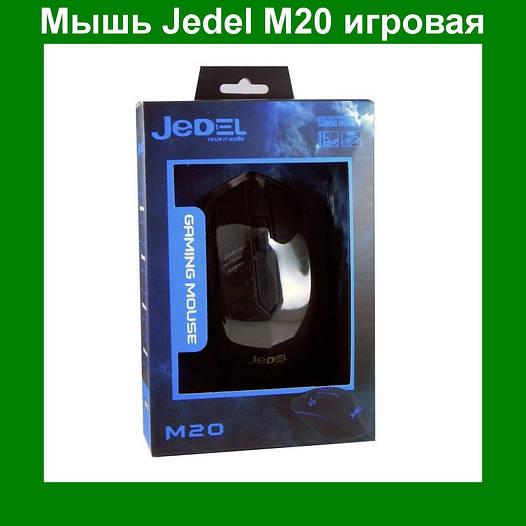 Оптическая проводная мышь с подсветкой Jedel M20 Gaming Mouse