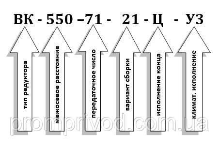 Пример условного обозначения редуктора ВК-550-71