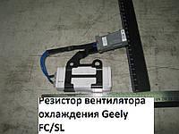Резистор вентилятора охлаждения Geely FC/SL