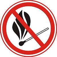 Табличка (знак) не користуватися вогнем