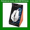Геймерская проводная мышь с подсветкой Jedel GM-700 Game Mouse Apocalypse белая