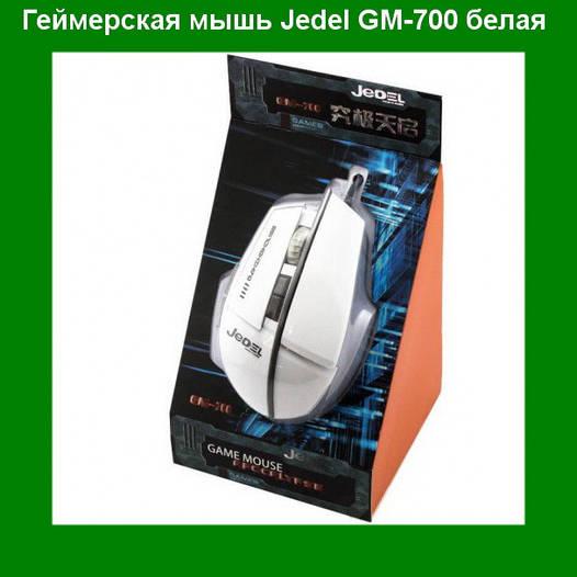 Геймерская проводная мышь с подсветкой Jedel GM-700 Game Mouse Apocalypse белая!Опт