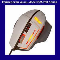 Геймерская проводная мышь с подсветкой Jedel GM-700 Game Mouse Apocalypse белая!Акция